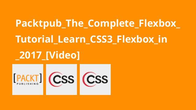 آموزش کاملCSS3 Flexbox 2017
